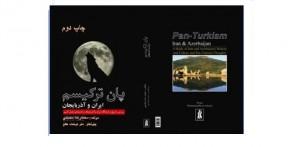 پانترکیسم ایران و آذربایجان نوشته محمد رضا محسنی حقیقی