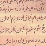 زبان آذری باستان کتاب سفینه تبریز