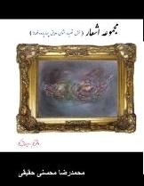 خرید کتاب مجموعه اشعار محمد رضا محسنی