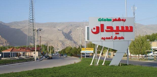 شهر سیدان گویش سیدانی