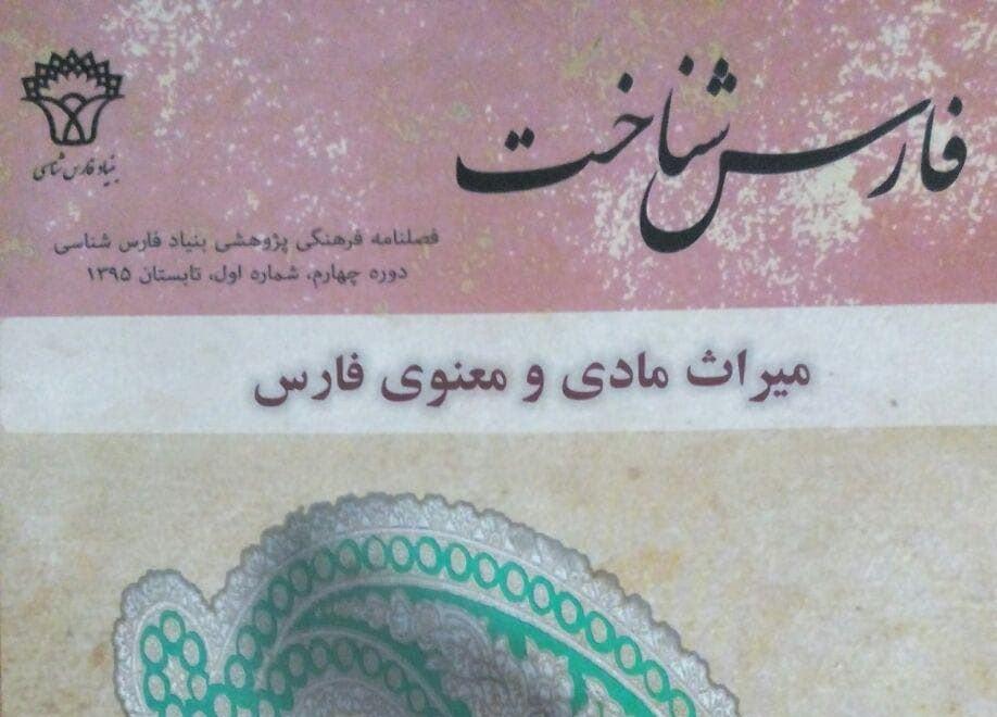مقاله گویش سیدانی زبان سیوندی فارس شناسی محمدرضا محسنی