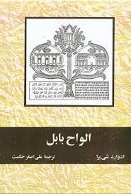 کتاب الواح بابل ادوارد شی یرا