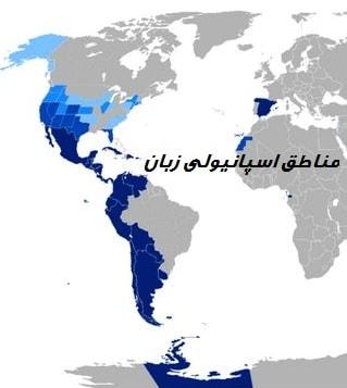 مناطق اسپانیولی زبان